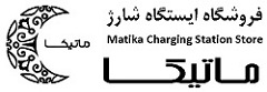 Mobile Charging Station / Matika Store